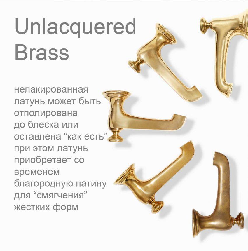 Финишное покрытие смесителей нелакированная латунь (Unlacquered Brass)